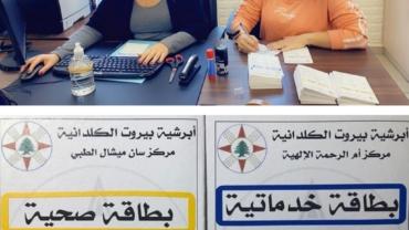 بدء اصدار بطاقات خدماتية وصحية جديدة للمهجرين العراقيين الكلدان في لبنان